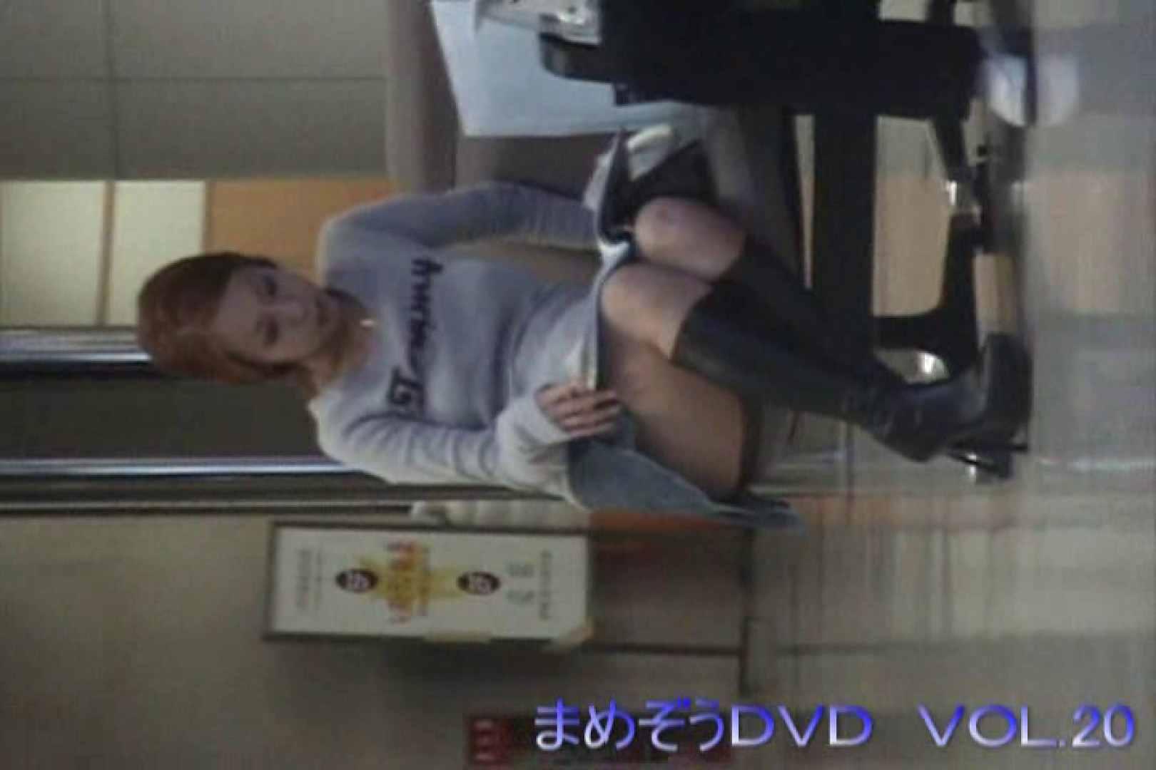 まめぞうDVD完全版VOL.20 OL女体   萌えギャル  77連発 55
