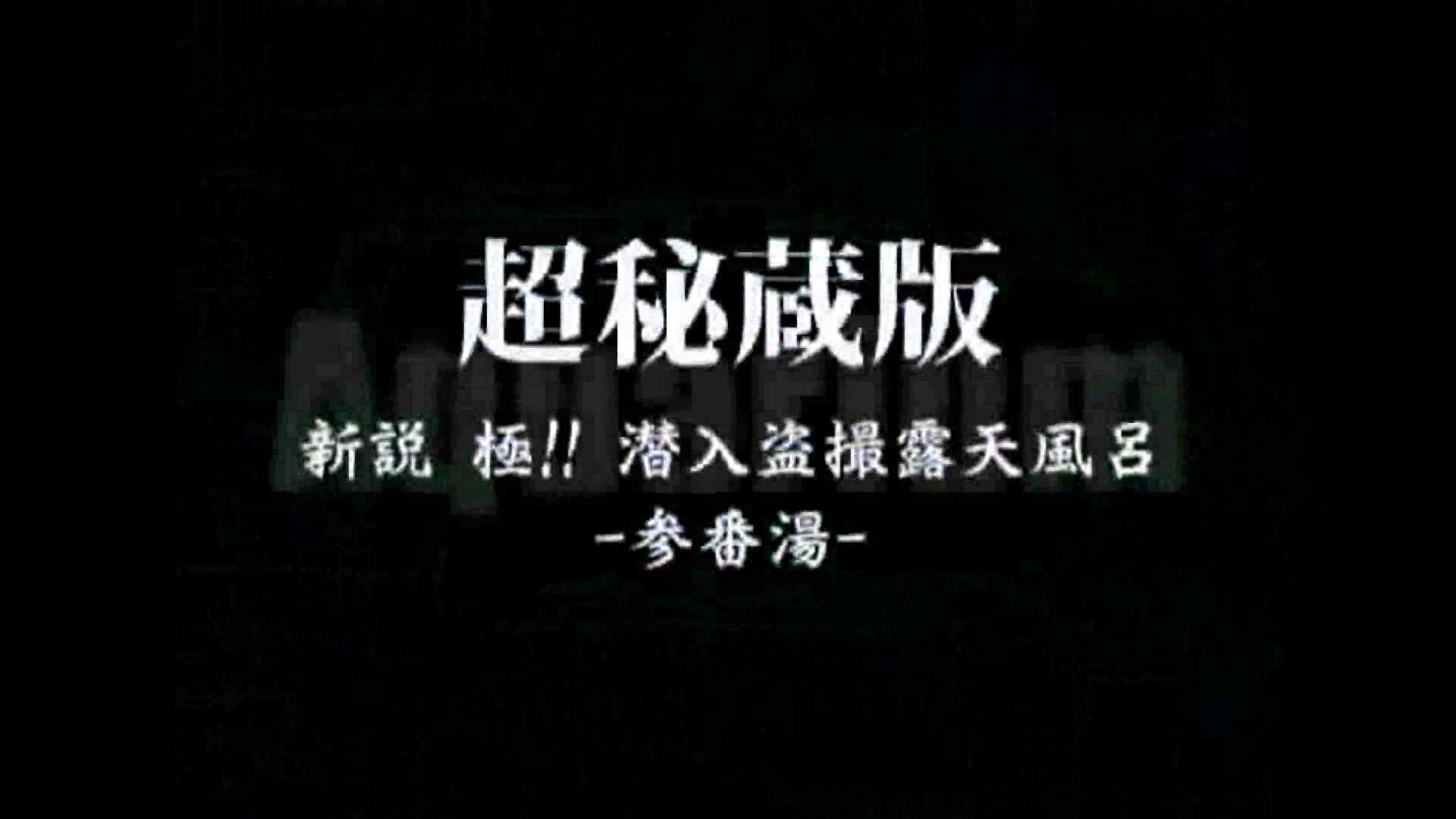 Aquaな露天風呂Vol.867潜入盗撮露天風呂参判湯 其の七 女体盗撮 盗撮AV動画キャプチャ 83連発 2