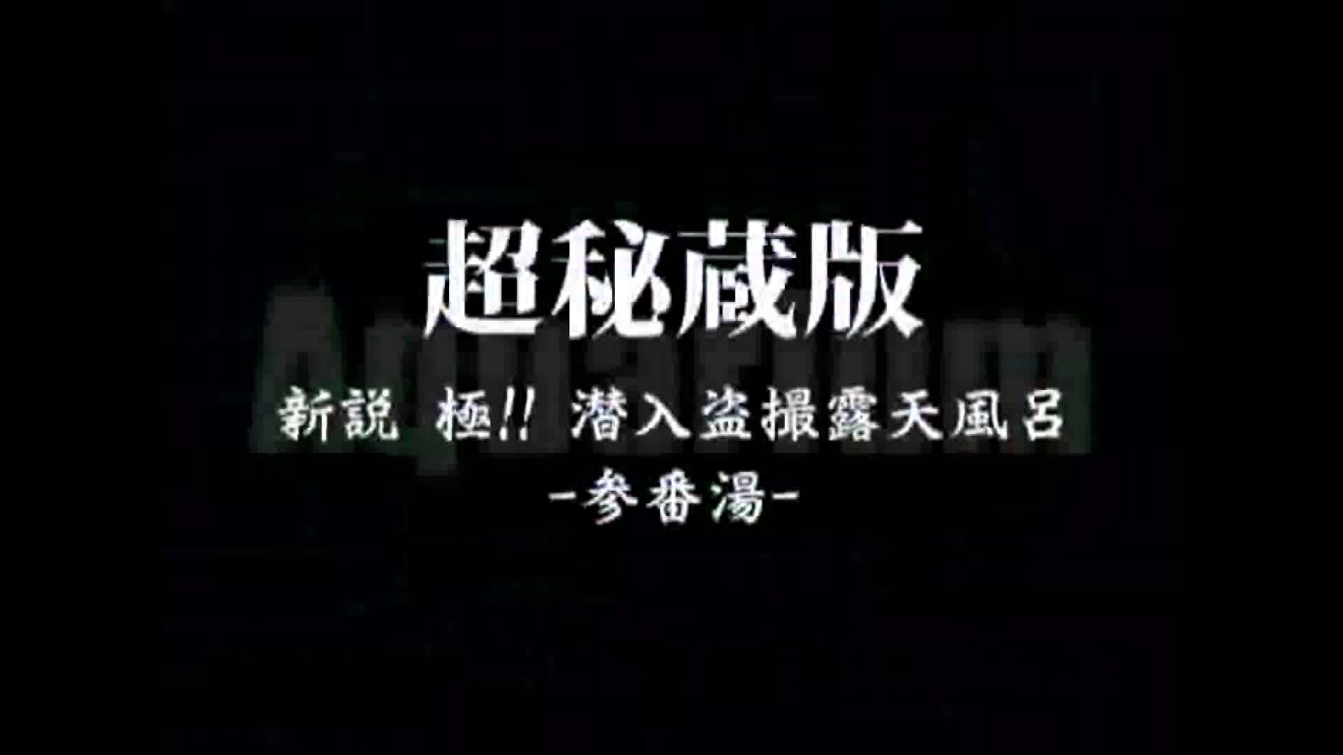 Aquaな露天風呂Vol.867潜入盗撮露天風呂参判湯 其の七 潜入 覗き性交動画流出 83連発 3