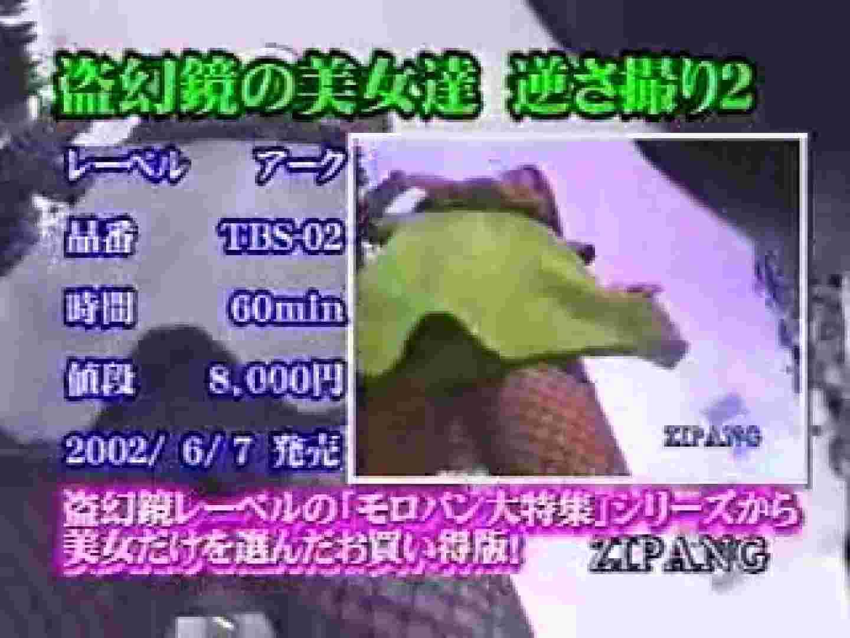 2002ジパングカタログビデオ01.mpg 隠撮 | 0  64連発 13