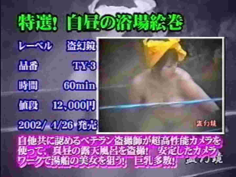 2002ジパングカタログビデオ01.mpg 隠撮 | 0  64連発 31
