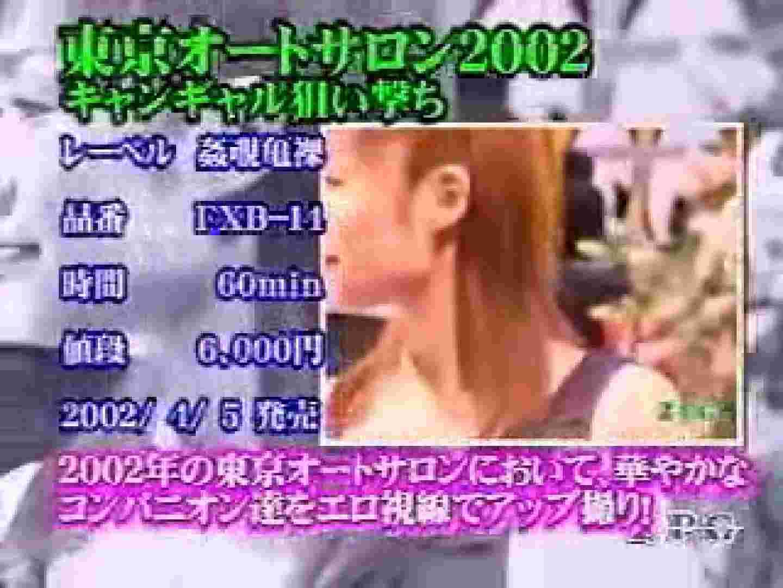 2002ジパングカタログビデオ01.mpg 隠撮 | 0  64連発 57