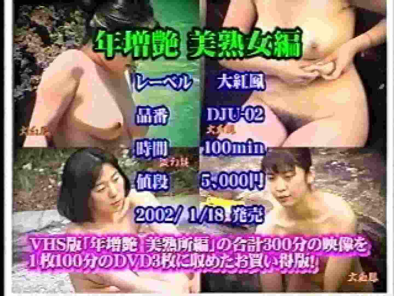 2002ジパングカタログビデオ01.mpg 隠撮 | 0  64連発 63