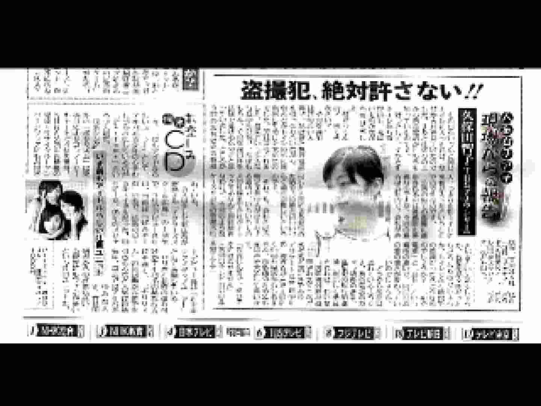 TV局女子アナ盗撮T容疑者投稿 女体盗撮 | 投稿  71連発 1