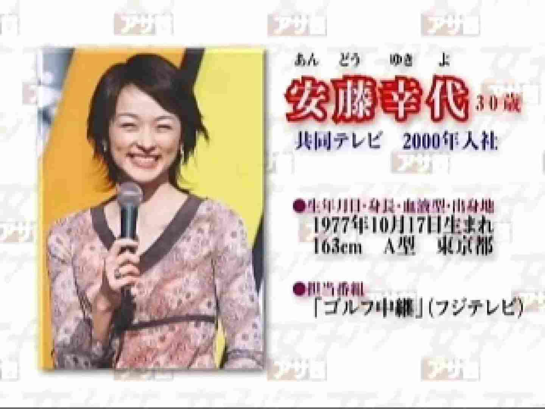 TV局女子アナ盗撮T容疑者投稿 女体盗撮  71連発 26